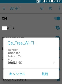 20180420_qs_free_wifi.jpg