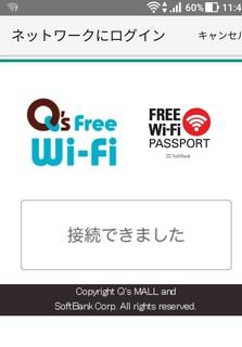 20180420_qs_free_wifi8.jpg