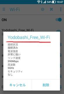 20180420_wifi_yodobashi_umeda.jpg