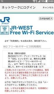 JRnishinihon_free_wifi_sumaho.jpg