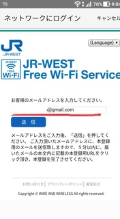 JRnishinihon_free_wifi_sumaho2.jpg
