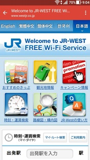 JRnishinihon_free_wifi_sumaho4.jpg
