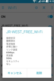 JRnishinihon_free_wifi_sumaho5.jpg