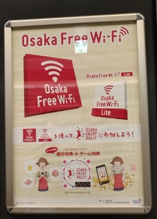 OsakaFree_Wi-Fi_and_Lite201810.jpg
