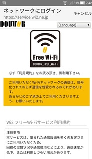 dotoru_new_wifi.jpg