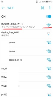 dotoru_new_wifi_.jpg