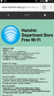 hanshin_departments_wifi1.jpg