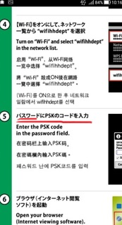 hanshin_departments_wifi2.jpg