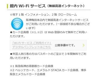 hanshin_departments_wifi201806.jpg