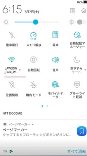 lawson_wifi_speeds_osaka20180707_2.jpg