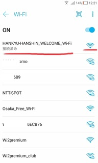 osaka_free_wifi_hankyu-hanshin.jpg