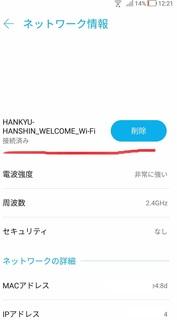 osaka_free_wifi_hankyu-hanshin1.jpg