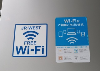 osaka_free_wifi_jr-west_sumaho.jpg