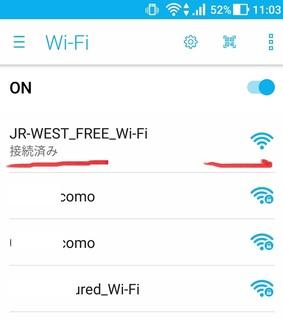 osaka_jr_nishinihon_wifi.jpg