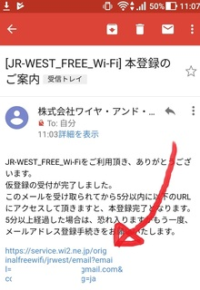 osaka_jr_nishinihon_wifi1.jpg