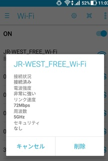 osaka_jr_nishinihon_wifi2.jpg