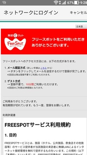 osaka_kitakuyakusho_wifi2.jpg