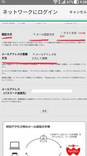 osaka_kitakuyakusho_wifi3.jpg