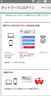 osaka_kitakuyakusho_wifi4.jpg