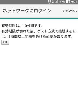 osaka_kitakuyakusho_wifi5.jpg