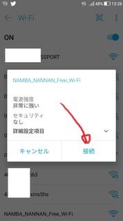 osaka_namba_wifi_free_.jpg