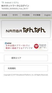 osaka_namba_wifi_free_1.jpg