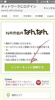 osaka_namba_wifi_free_2.jpg