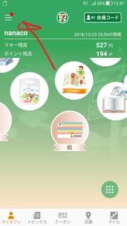osaka_seven_wifi_app1.jpg