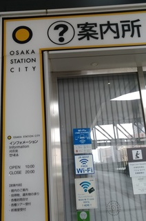 osaka_station_city_free_wifi20180904.jpg