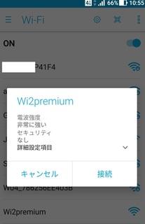 osaka_tennoji_mio_wifi_free1.jpg