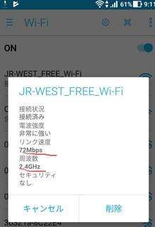 osaka_wifi_JRosakaeki.jpg