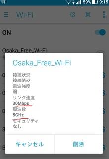 osaka_wifi_JRosakaeki1.jpg