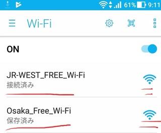 osaka_wifi_JRosakaeki2.jpg