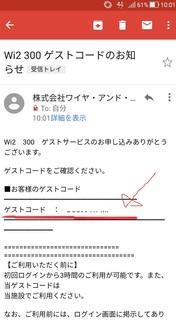 osaka_wifi_cafe_sumaho_setsuzoku.jpg