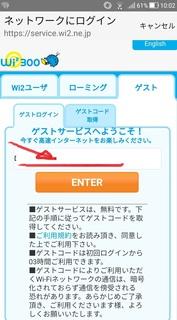 osaka_wifi_cafe_sumaho_setsuzoku1.jpg