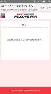 osaka_wifi_hanshin_hankyu.jpg