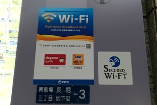 osaka_wifi_shinsaibashi_free.jpg