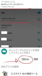 osaka_wifi_veloce_free_wifi201809_2.jpg