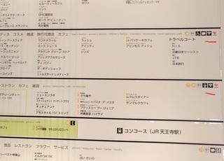 tennoji_mio_wifi.jpg